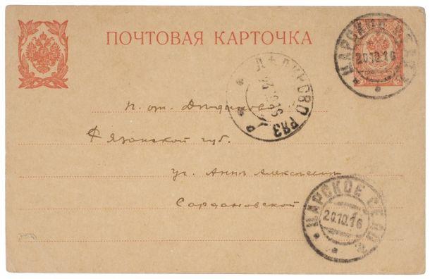 Любовное письмо Есенина продают за 180 тысяч рублей