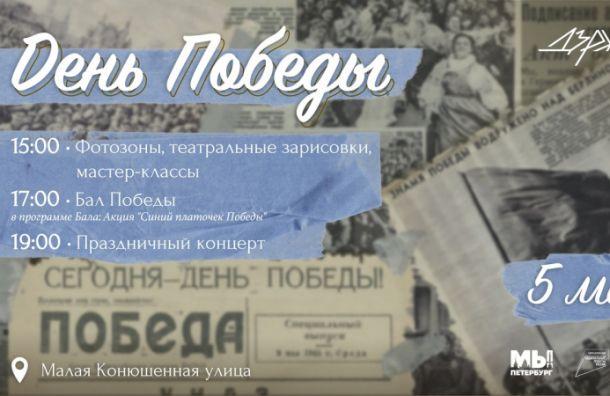 На Малой Конюшенной устроят бесплатный концерт в преддверии Дня Победы