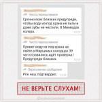 За фейк о холере в воде накажут мужчину на Ставрополье