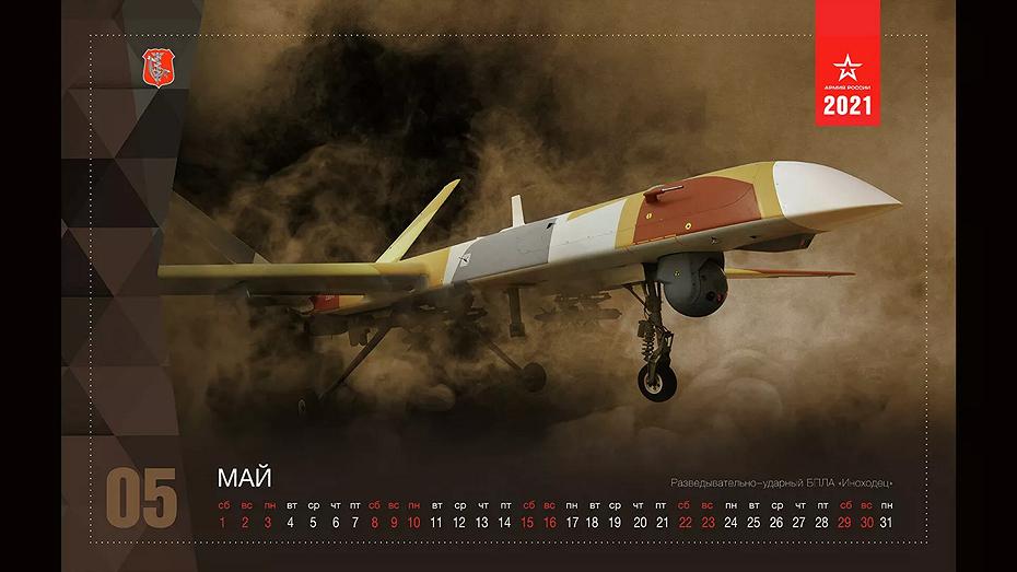Министерство обороны впервые показало ударный вариант беспилотника 'Орион'