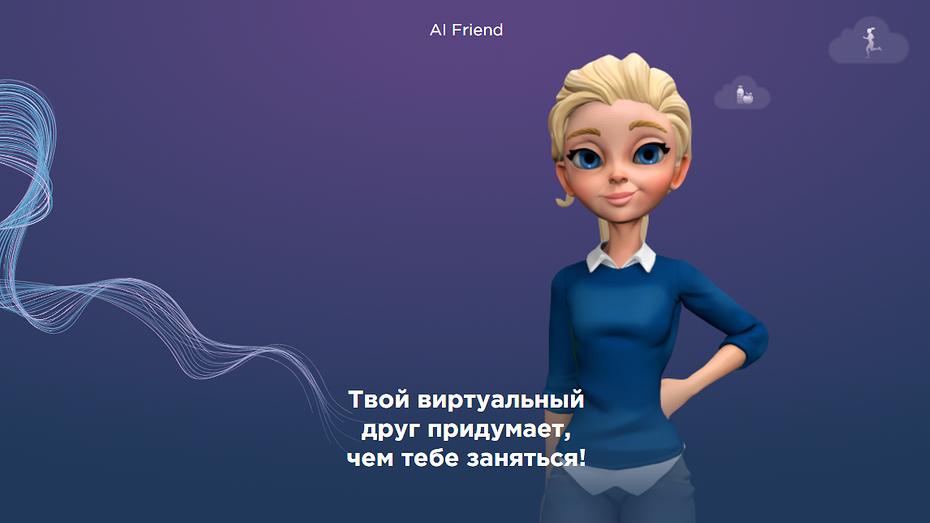 Российский сотовый оператор придумал 'виртуальных друзей' с искусственным интеллектом