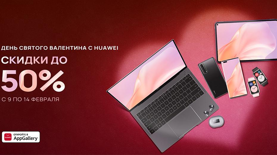Huawei в честь Дня святого Валентина устраивает распродажу со скидками до 50%