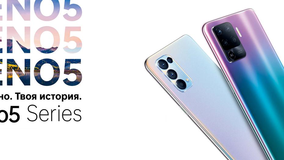 OPPO привезла в Россию новый смартфон Reno5