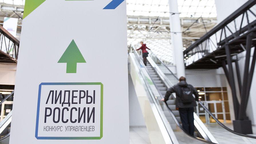 Заявки на участие в конкурсе 'Лидеры России' можно будет подавать до 17 мая