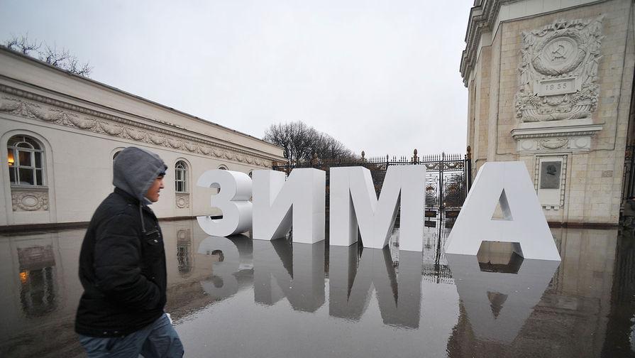 В Москве в четверг ожидается до +2°С
