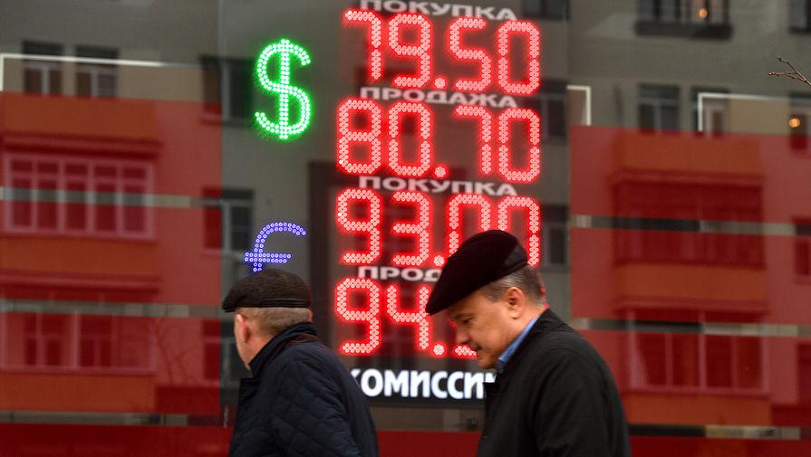 Рубль относительно стабилен к доллару и евро