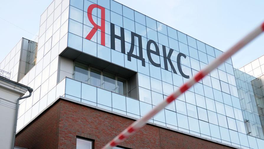 ФАС вынесла предупреждение 'Яндексу' за неравные условия в поисковой выдаче