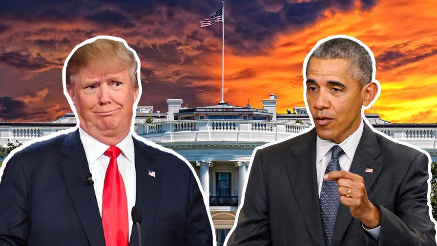 Обама обвинил Трампа в разжигании беспорядков