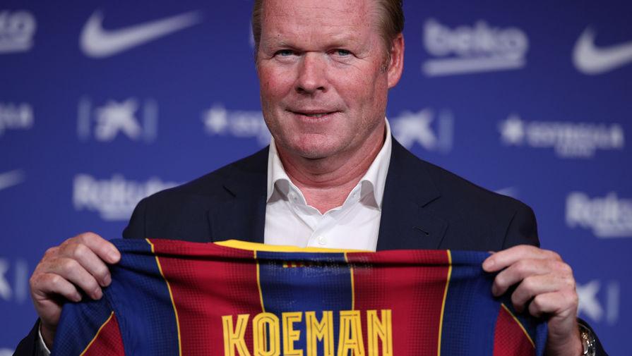 Тренер 'Барселоны' Куман оценил шансы на выход в 1/4 финала Лиги чемпионов