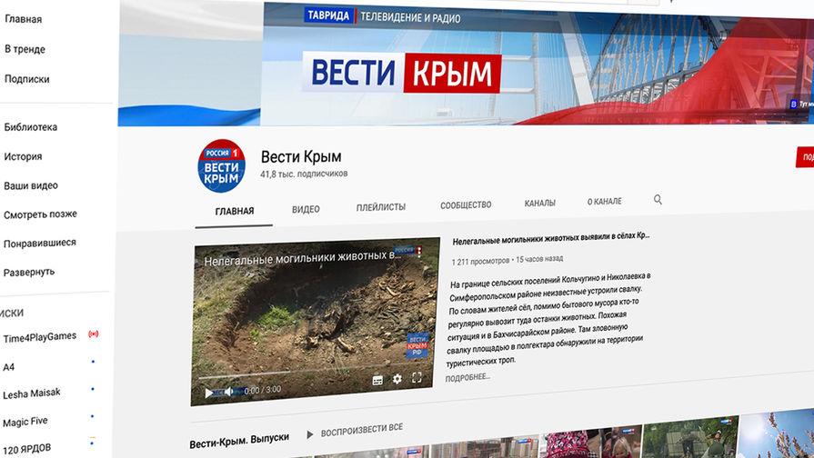 YouTube ограничил работу канала 'Вести Крым'