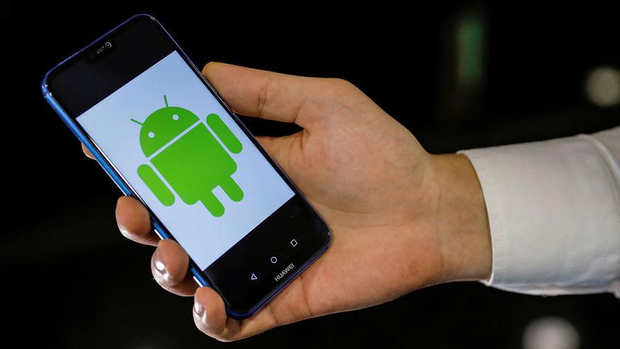 В устройствах на платформе Android обнаружили опасную уязвимость