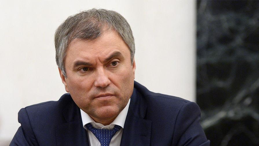 Володин анонсировал новые меры по защите материалов СМИ от блокировок