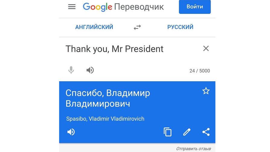 В Google объяснили ошибкой перевод фразы 'Mr President' именем Путина