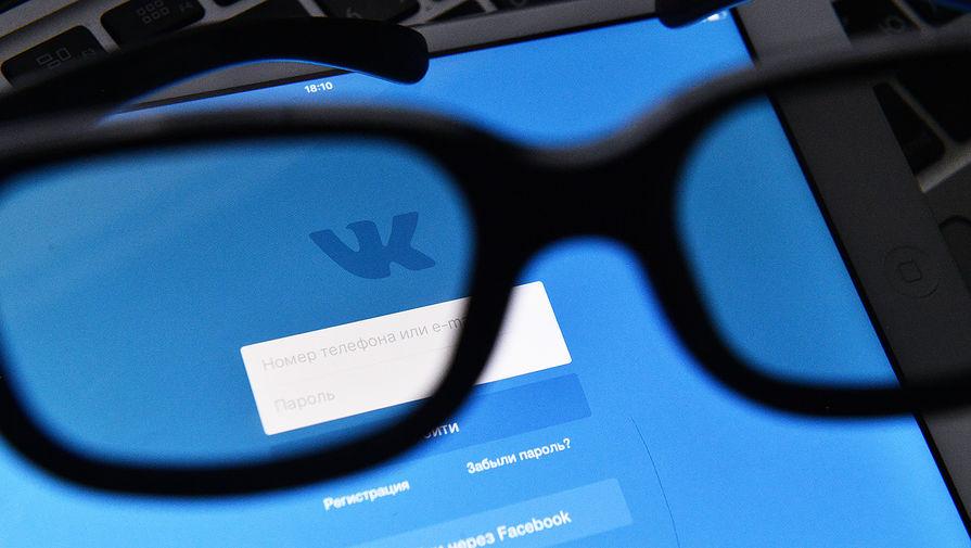 'ВКонтакте' предоставляла личные данные пользователей в Следственный комитет