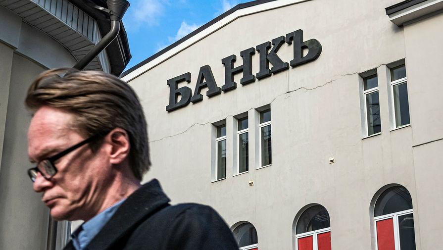 Банкиры назвали условие для кредитной амнистии