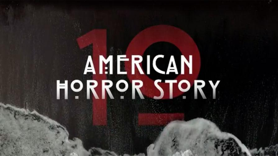 Авторы 'Американской истории ужасов' объявили тему десятого сезона