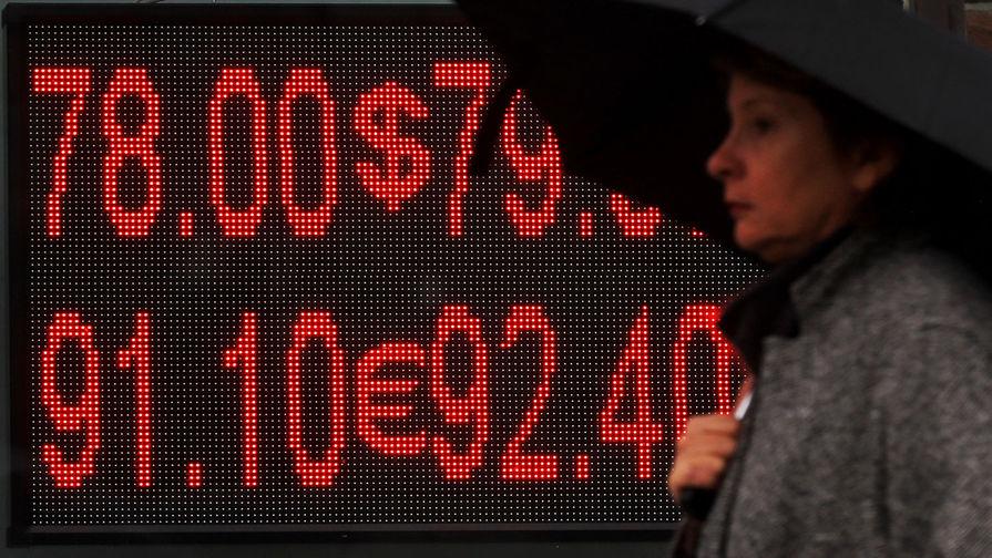 Евро превысил 92 рубля впервые с 9 ноября
