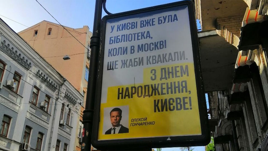 В Совфеде назвали развешанные в Киеве плакаты 'демонстрацией дремучей необразованности'