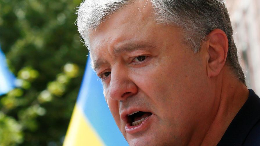 На Украине закрыли дело против Порошенко о злоупотреблении властью