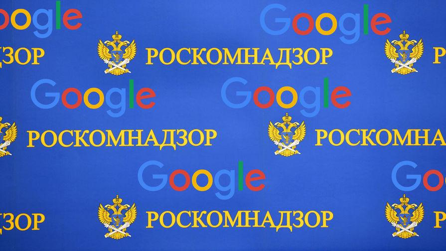 Роскомнадзор объяснил сбой в работе Google и YouTube в РФ