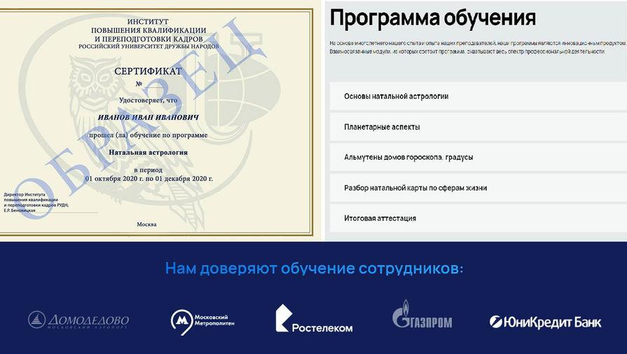 Аэропорт Домодедово опроверг обучение своих сотрудников астрологии в РУДН
