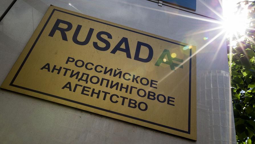 РУСАДА не будет оспаривать решение CAS по иску WADA