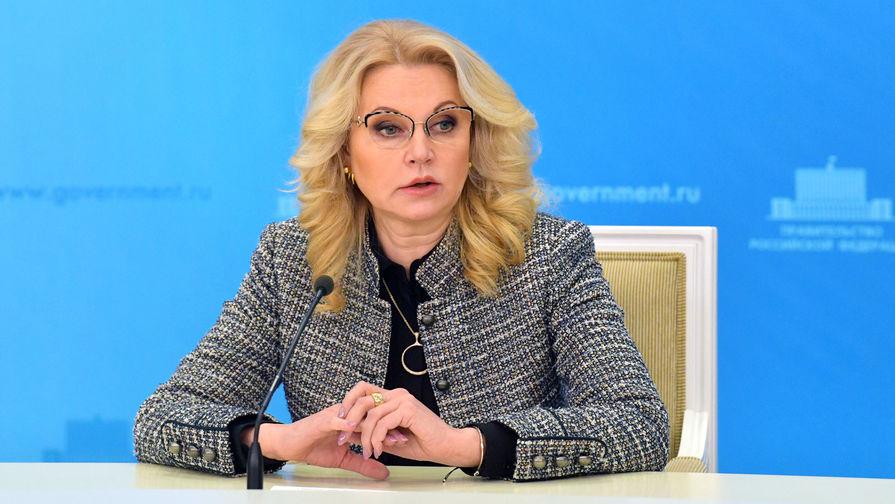 Голикова: Россия медленно приближается к нормальной жизни