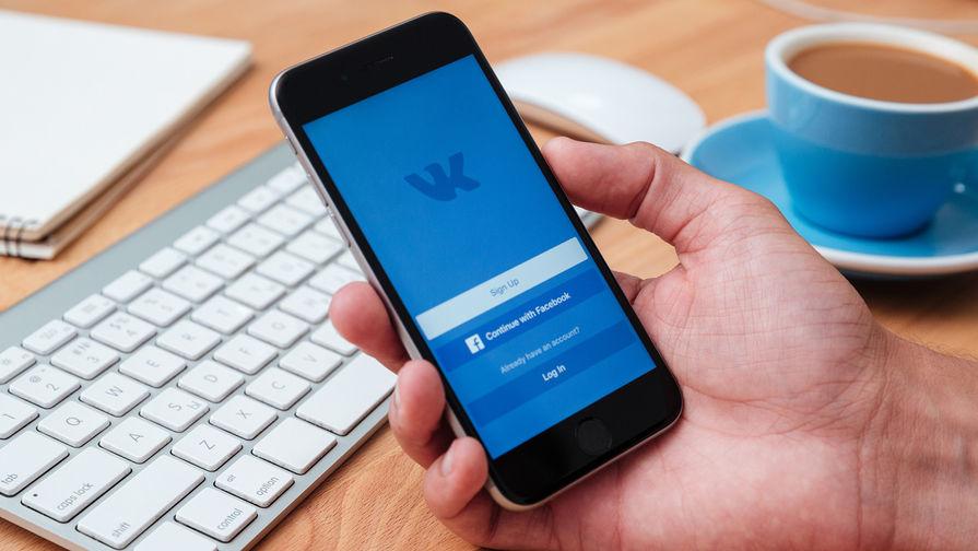 В работе 'ВКонтакте' произошел сбой