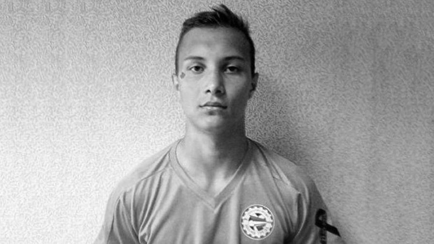Гендиректор 'Знамени Труда' описал детали смерти 18-летнего футболиста
