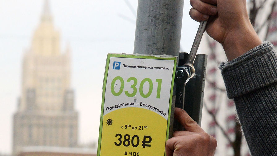 В Москве изменят тарифы на платную парковку