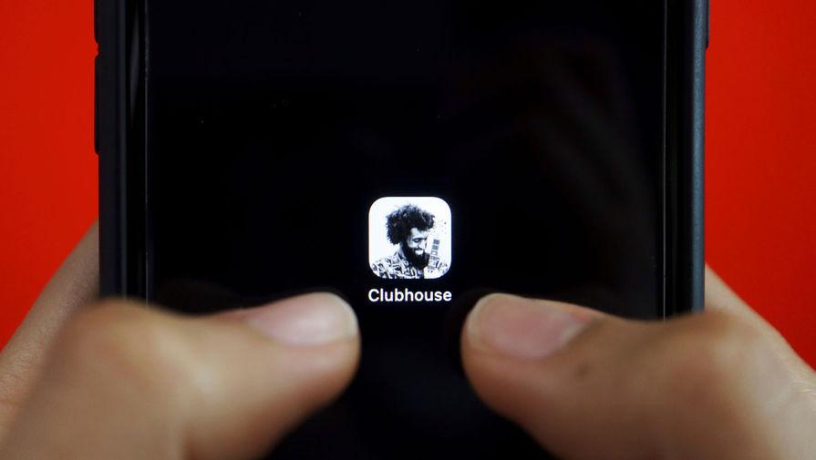 Во Франции начали расследование о нарушении конфиденциальности в Clubhouse