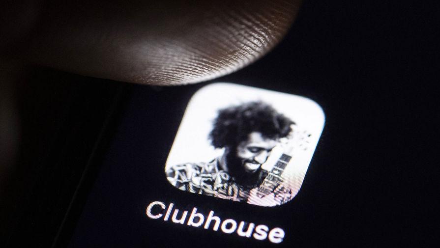 Чаты в Clubhouse оказались уязвимы