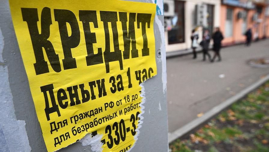 Россияне задолжали по кредитам почти 1 трлн рублей