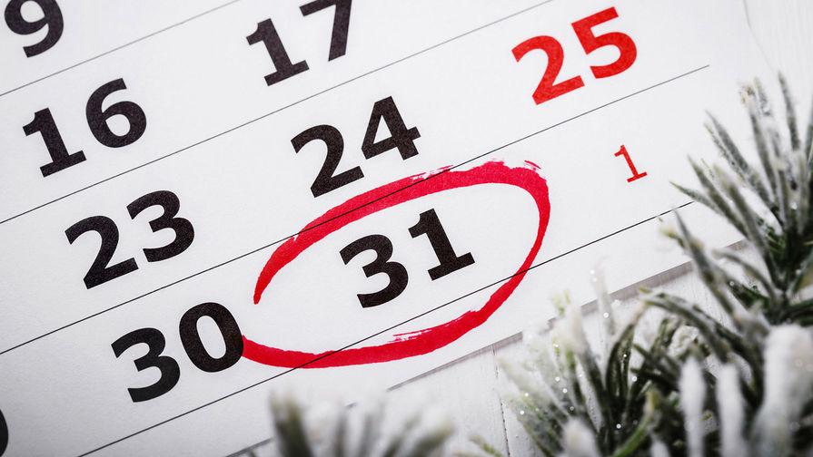 Хабаровский край объявил 31 декабря выходным днем