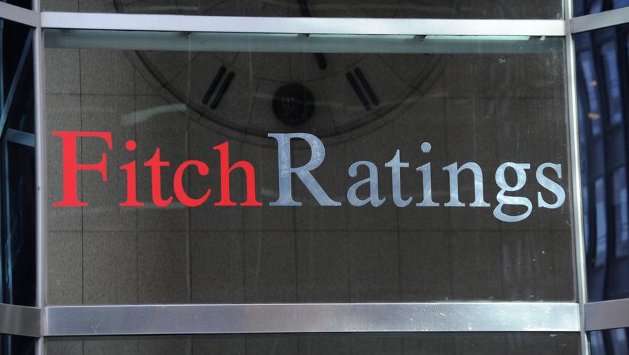 Fitch оставило суверенный рейтинг России на уровне BBB
