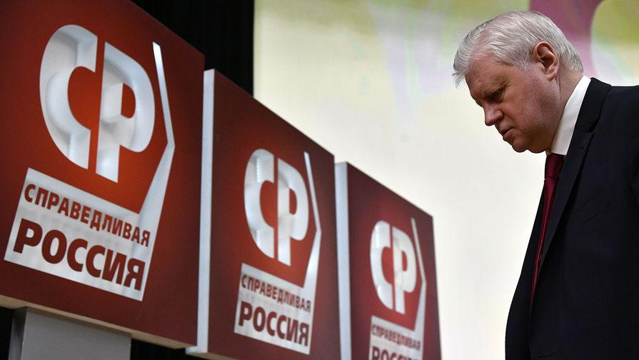 'Справедливая Россия', 'За правду' и 'Патриоты России' подписали манифест об объединении