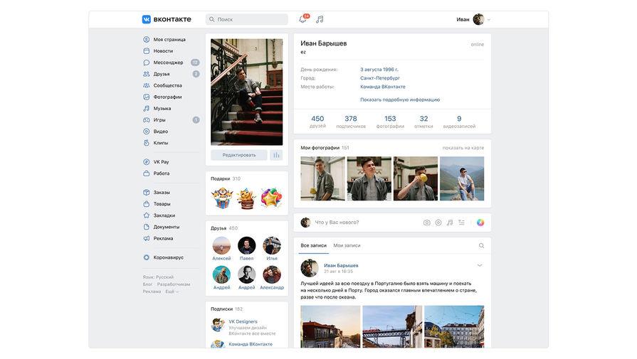 'ВКонтакте' обновила дизайн сайта