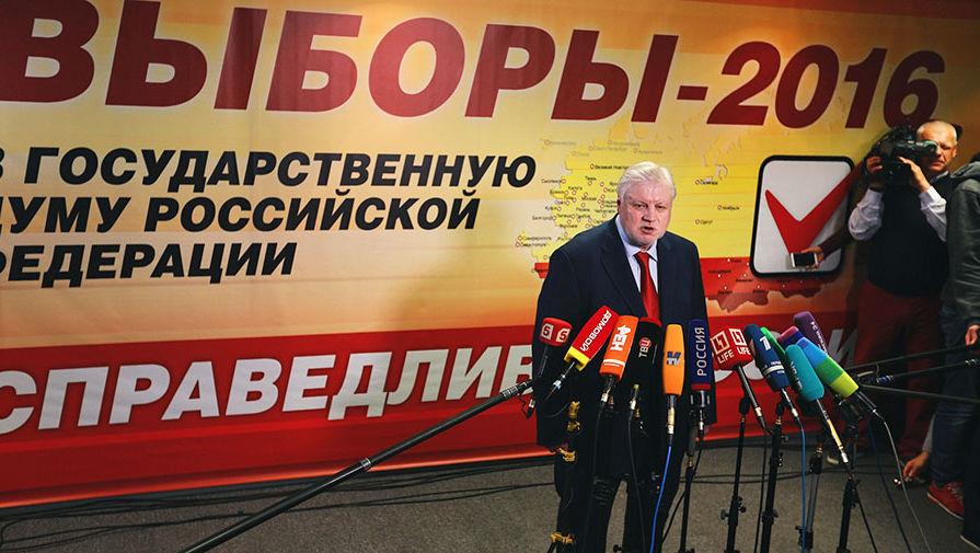 Миронов заявил о слиянии партий 'Справедливая Россия', 'За правду' и 'Патриоты России'