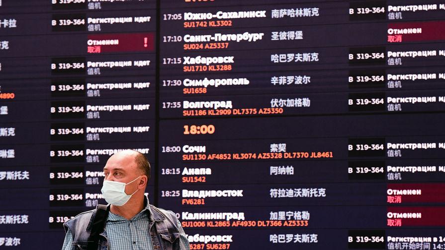В московских аэропортах задержали и отменили 20 рейсов