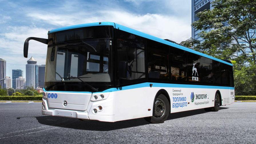 'Группа ГАЗ' начала производство автобусов на сжиженном природном газе