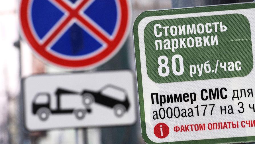В новогодние праздники все парковки в Москве будут бесплатными