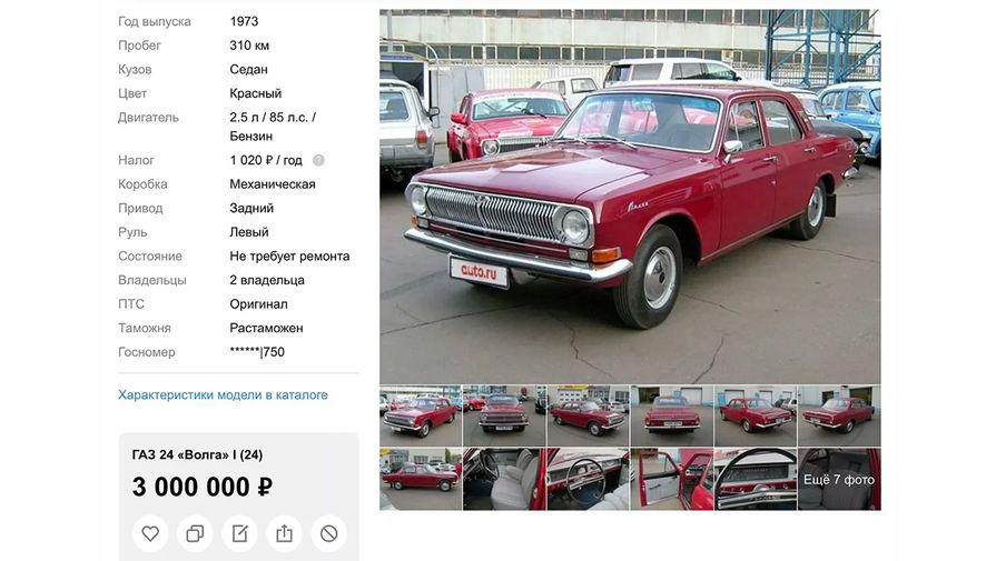 В сети продают 48-летнюю 'Волгу' за три миллиона рублей