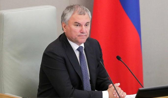 Володин: Я за Путина, а не за Байдена или Трампа