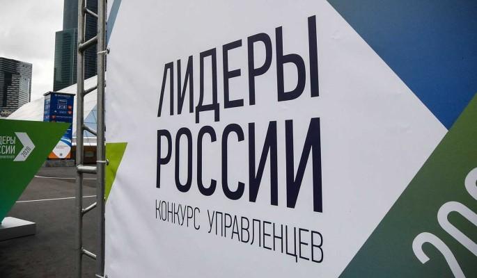 На четвертый сезон конкурса 'Лидеры России' подано 173 тысячи заявок