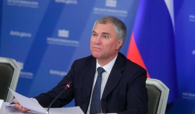 Россия последовательно снижает зависимость от доллара – Володин