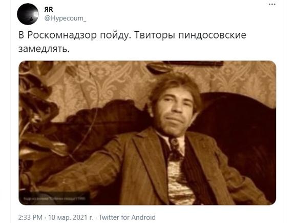 «Первая виртуальная мировая война»: Роскомнадзор объявил, что замедляет Twitter, в ответ «упали» сайты РКН, Кремля и прочих госорганов