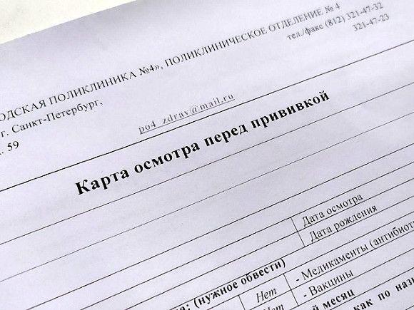 Петербуржцы теряют интерес к вакцинации от коронавируса