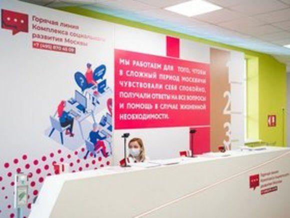 В мэрии рассказали, какие горячие линии будут работать в Москве в праздники