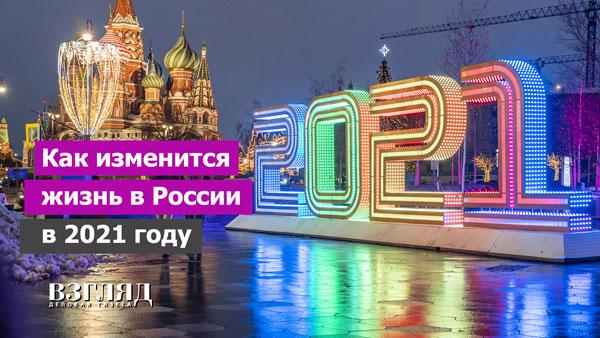Видео: Как изменится жизнь в России в 2021 году