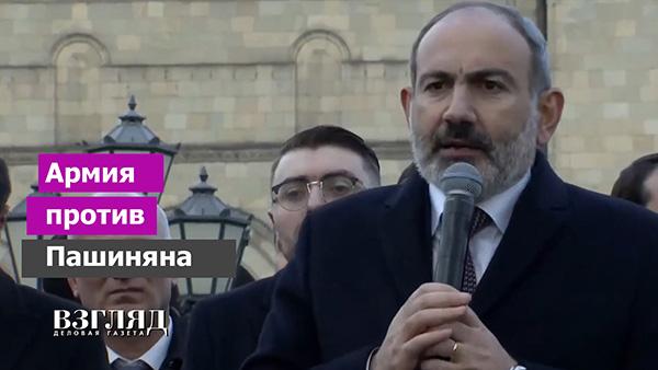 Видео: Армия против Пашиняна